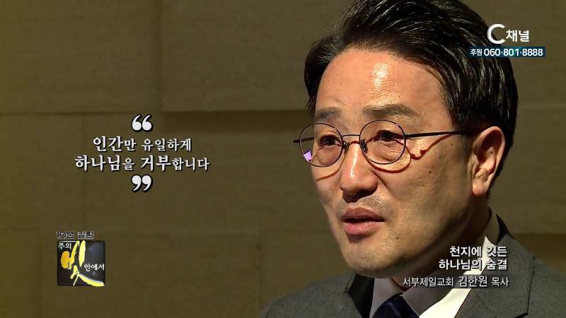 주의 빛 안에서 271회 서부제일교회 김한원 목사