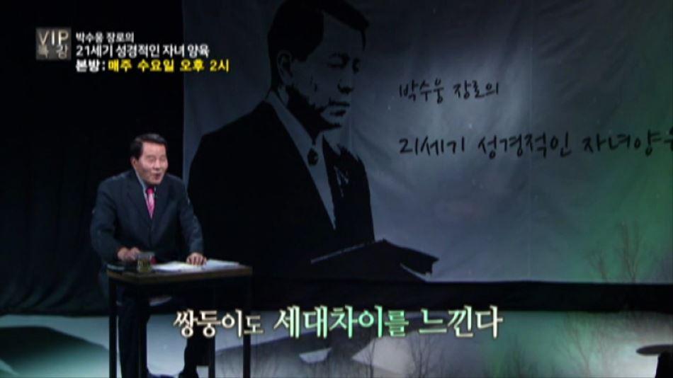 (VIP 특강 예고) 박수웅 장로의 21세기 성경적인 자녀 양육