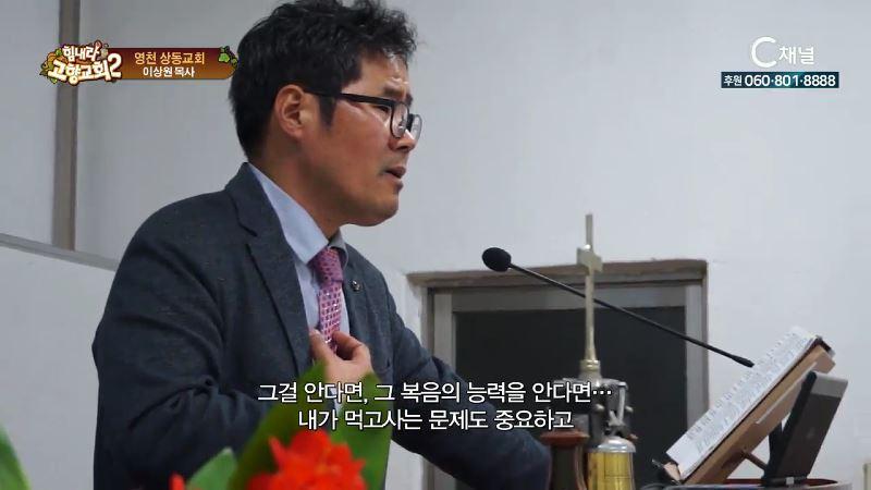 힘내라! 고향교회2 233회 사랑하며 섬기며 일하며 2 - 영천 상동교회 이상원 목사