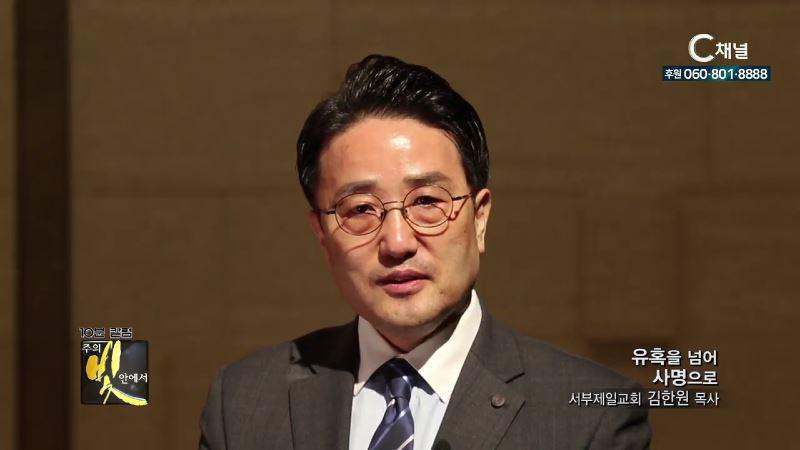 주의 빛 안에서 272회 서부제일교회 김한원 목사