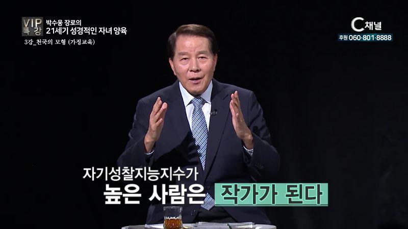 VIP 특강 박수웅 장로의 21세기 성경적인 자녀 양육 3회