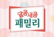달콤새콤 패밀리 1회