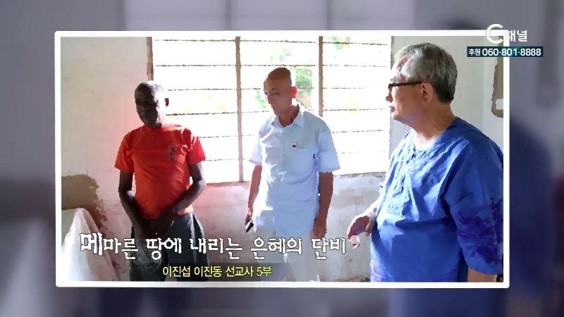 비전 월드미션 139회 메마른 땅에 내리는 은혜의 단비 - 탄자니아 이진섭 이진동 선교사 5부