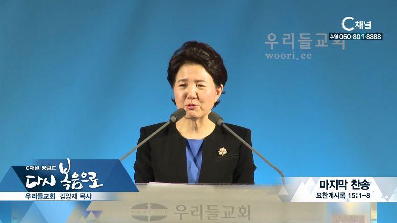 C채널 명설교 다시 복음으로 - 우리들교회 김양재 목사 159회 - 마지막찬송