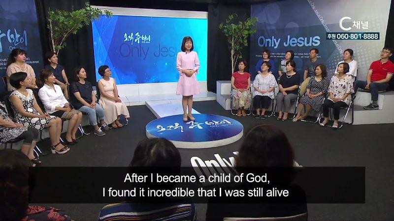 오직 주 만이 - 영어 자막 159회