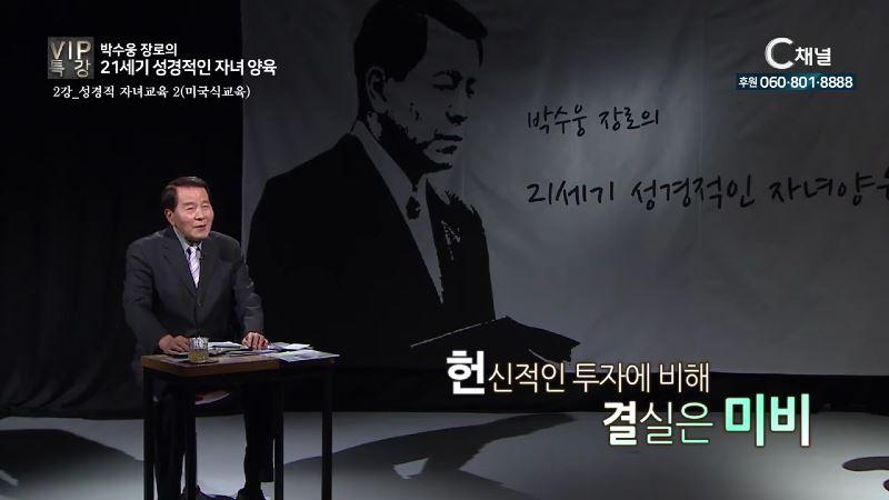 VIP 특강 박수웅 장로의 21세기 성경적인 자녀 양육 2회