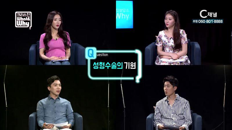 크리스천  What & Why 28회 금단의 열매 '성형 수술'