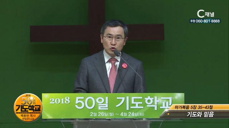 2018 50일 기도학교 6회 기도와 믿음