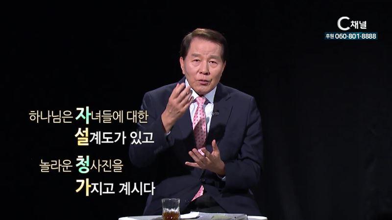 VIP 특강 박수웅 장로의 21세기 성경적인 자녀 양육 4회