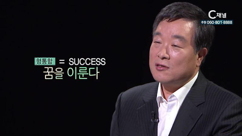 VIP 특강 홍성욱 목사의 말씀 속으로 4회