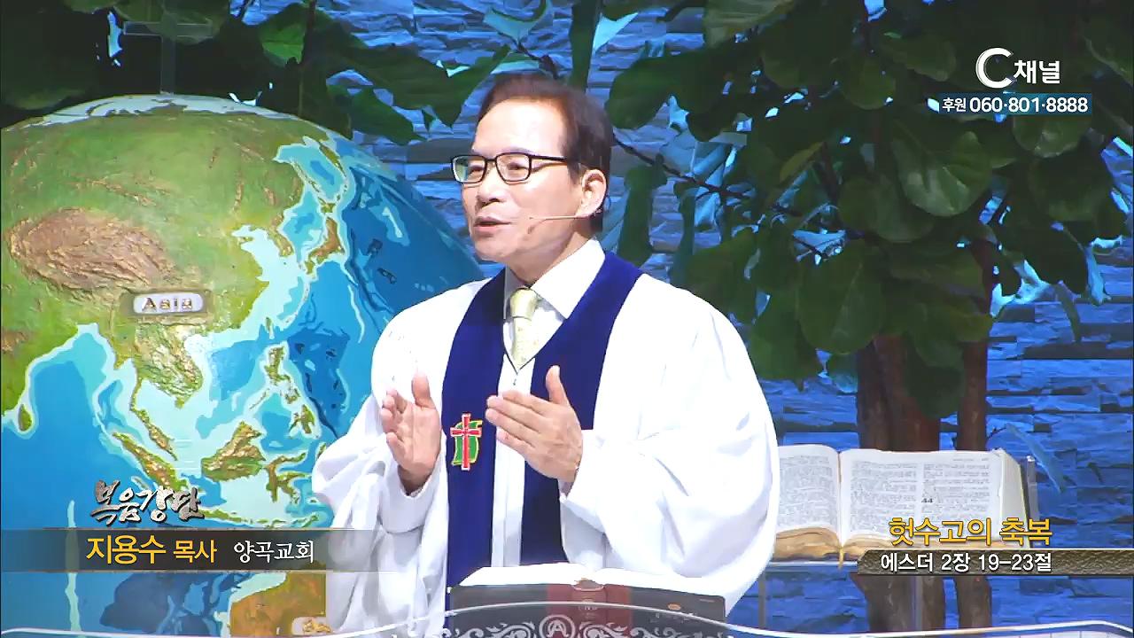 양곡교회 지용수 목사 - 헛수고의 축복