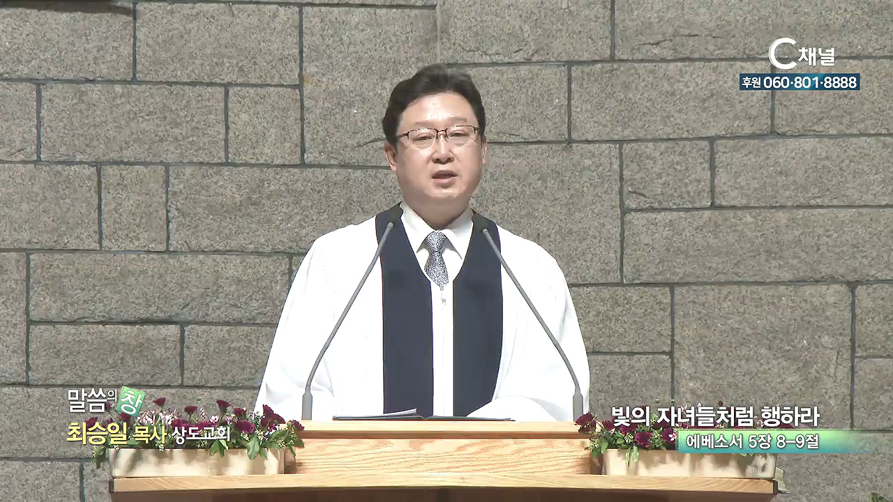 상도교회 최승일 목사 - 빛의 자녀들처럼 행하라
