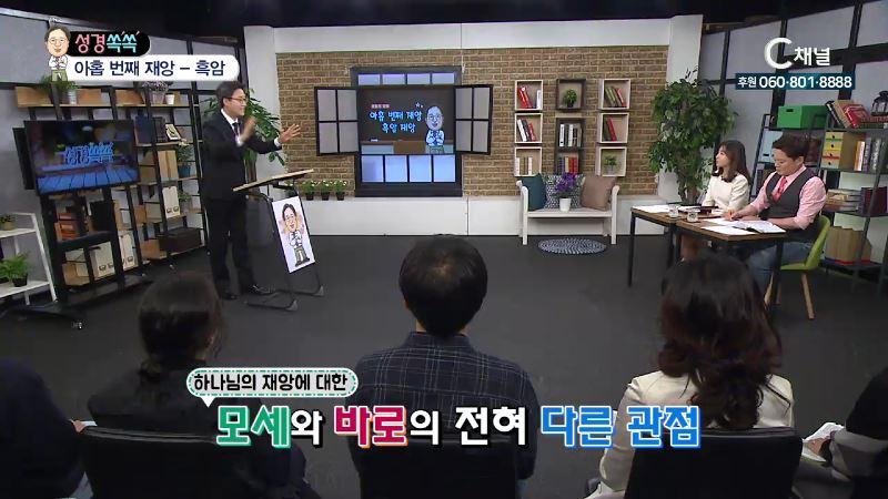 성경쏙쏙 - 김종석 목사의 언약을 이루시는 하나님 20회