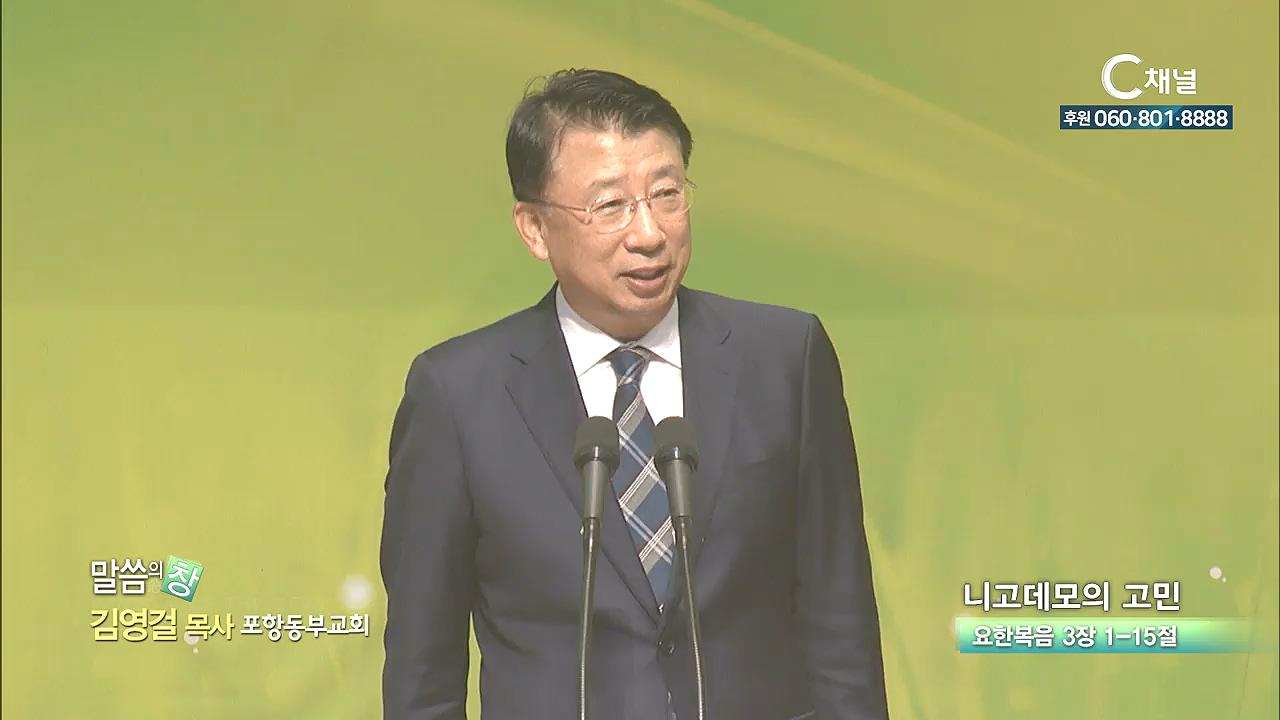 포항동부교회 김영걸 목사 - 니고데모의 고민