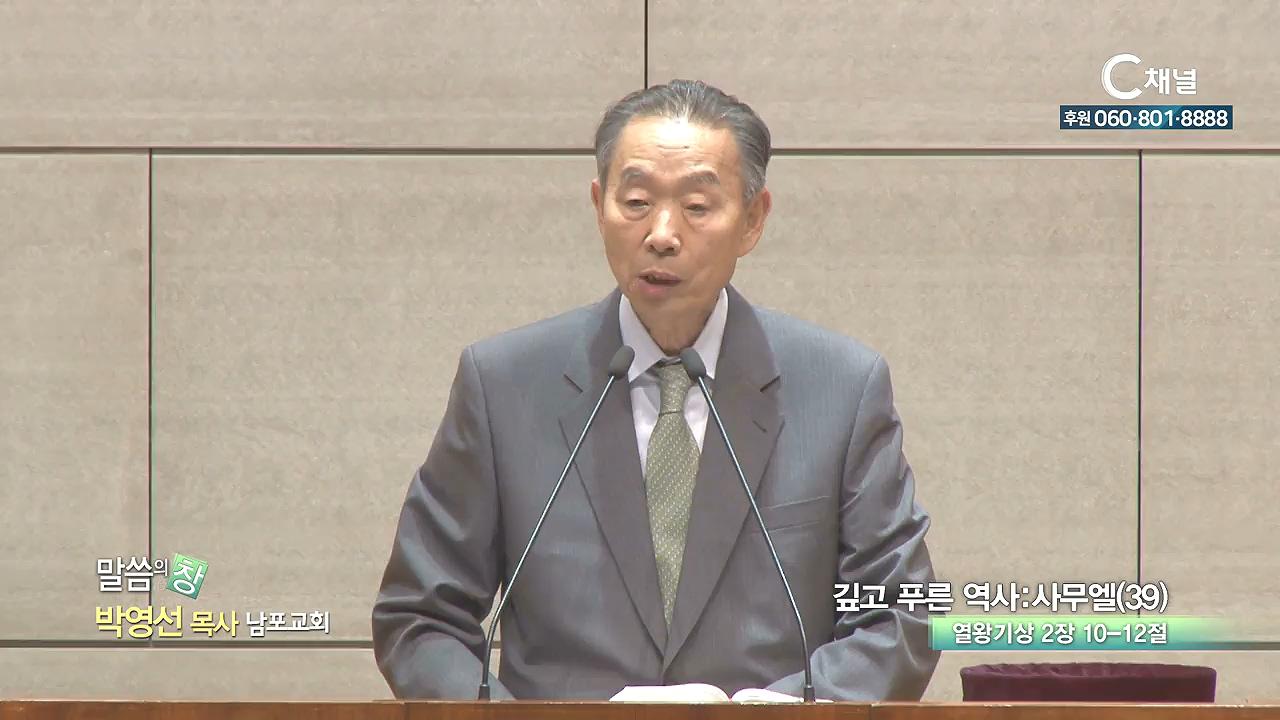 남포교회 박영선 목사 - 깊고 푸른 역사 : 사무엘 (39)