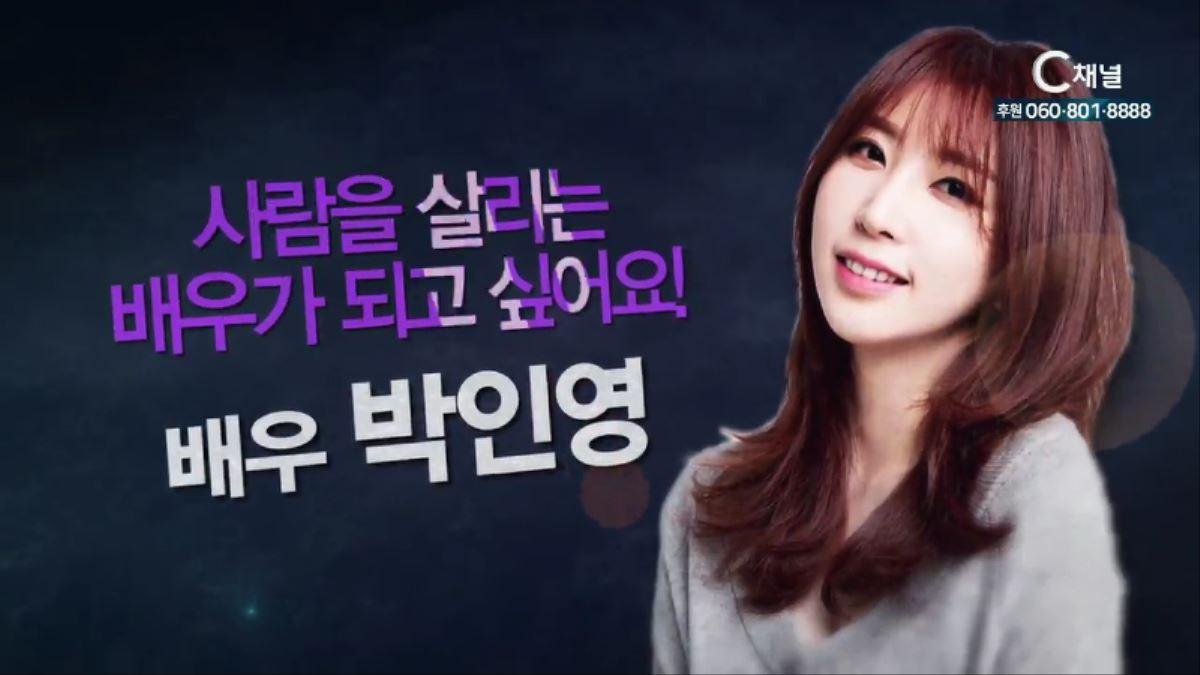 힐링토크 회복 384회 사람을 살리는 배우가 되고 싶어요! - 배우 박인영
