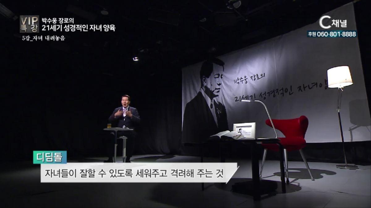 VIP 특강 박수웅 장로의 21세기 성경적인 자녀 양육 5회