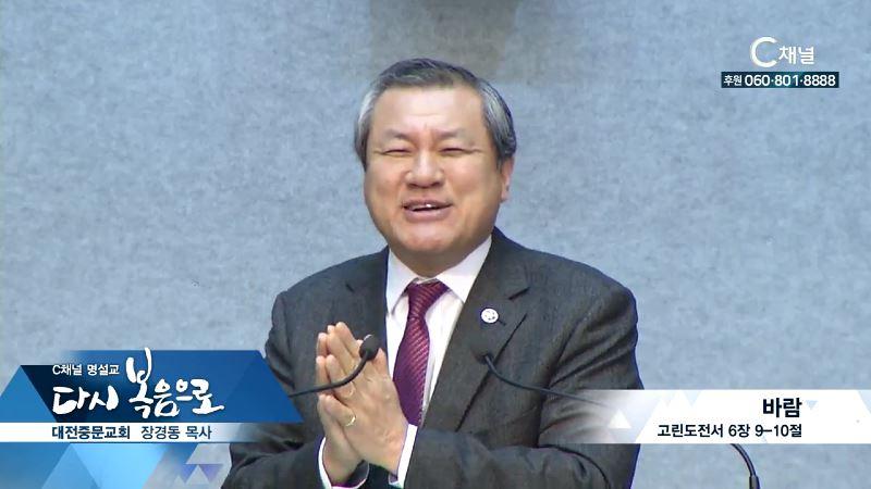 C채널 명설교 다시 복음으로 - 중문교회 장경동 목사 161회 - 바람