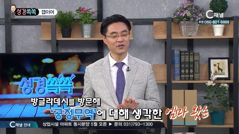 성경쏙쏙 -  조영춘 목사의 문화를 통한 성경의 이해 9회