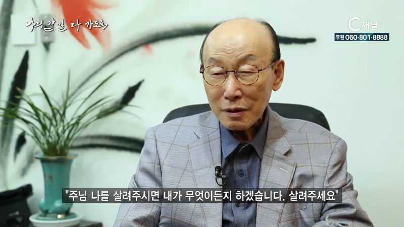 한국인이 사랑한 목사 - 나의 갈 길 다 가도록 1회 조용기 목사