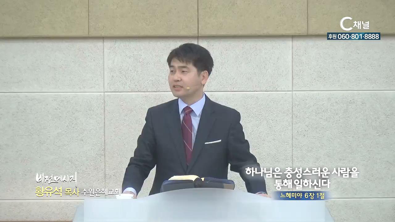 수원은혜교회 황유석 목사 - 하나님은 충성스러운 사람을 통해 일하신다
