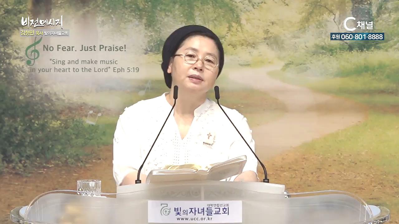 빛의자녀들교회 김형민 목사 - 하나님의 결정이 중요합니다