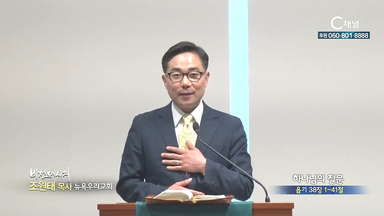 뉴욕우리교회 조원태 목사 - 하나님의 질문
