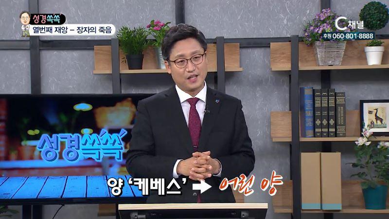 성경쏙쏙 - 김종석 목사의 언약을 이루시는 하나님 21회