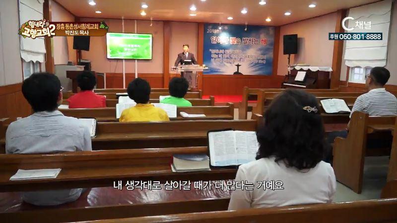 힘내라! 고향교회2 235회 정남진에 내려와 신앙의 자물쇠를 풀다 - 장흥 동촌성서침례교회 박진도 목사
