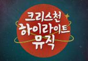 크리스천 하이라이트 뮤직 1회