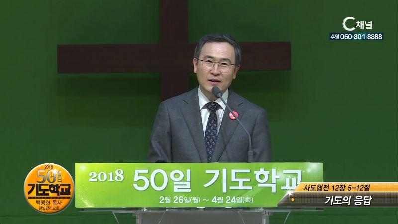 2018 50일 기도학교 8회 기도와 응답