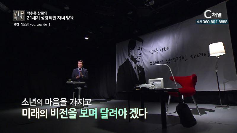 VIP 특강 박수웅 장로의 21세기 성경적인 자녀 양육 6회
