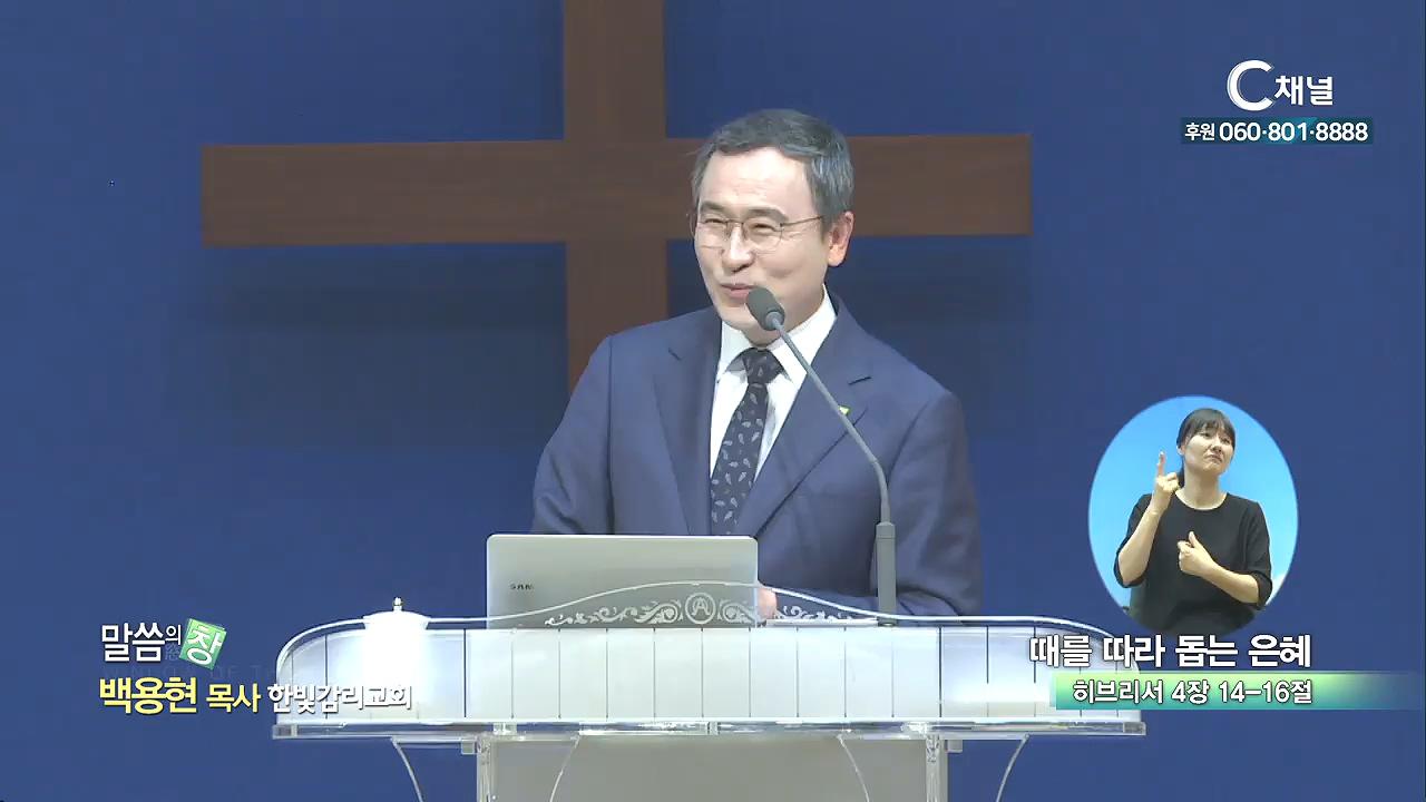 한빛감리교회 백용현 목사 - 때를 따라 돕는 은혜