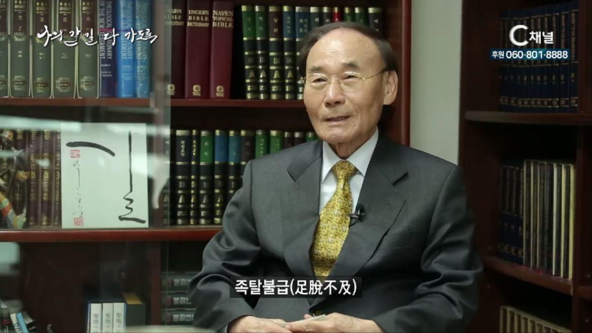 한국인이 사랑한 목사 - 나의 갈 길 다 가도록 2회 박종순 원로목사