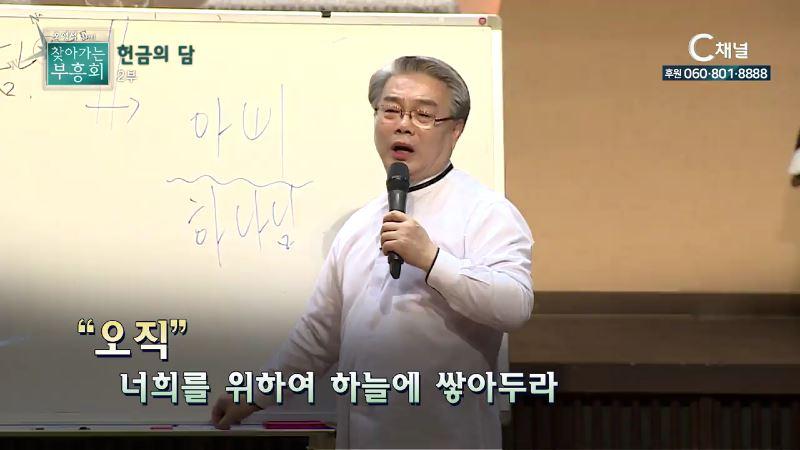 찾아가는 부흥회 127회 헌금의 담 2부