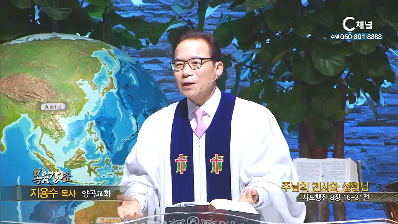 양곡교회 지용수 목사 - 주님의 천사와 성령님