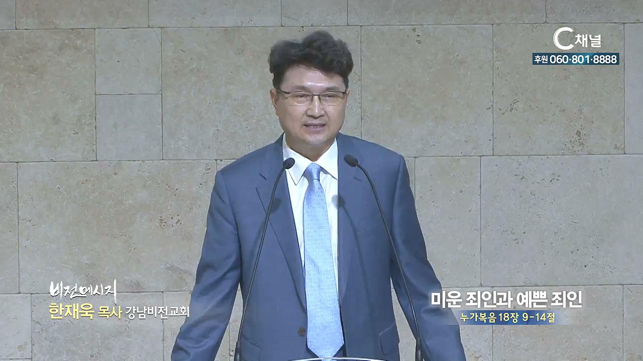 강남비전교회 한재욱 목사 - 미운 죄인과 예쁜 죄인