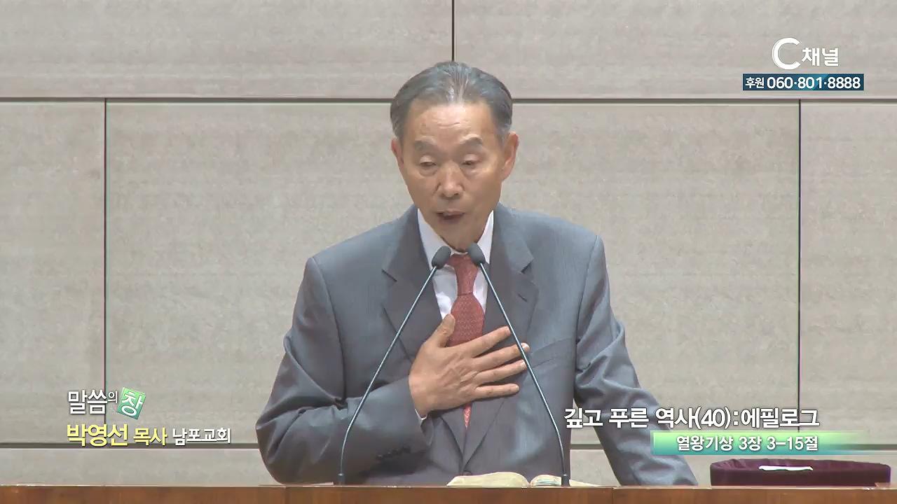 남포교회 박영선 목사 - 깊고 푸른 역사 (40) : 에필로그
