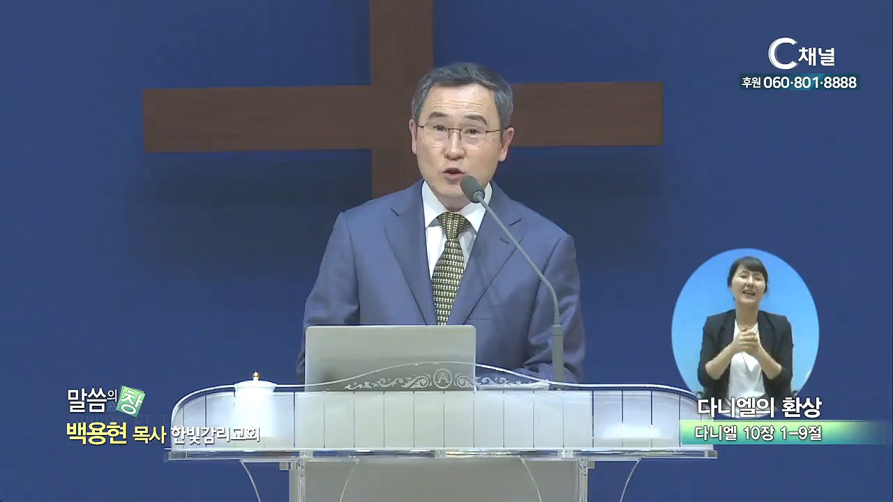 한빛감리교회 백용현 목사 - 다니엘의 환상