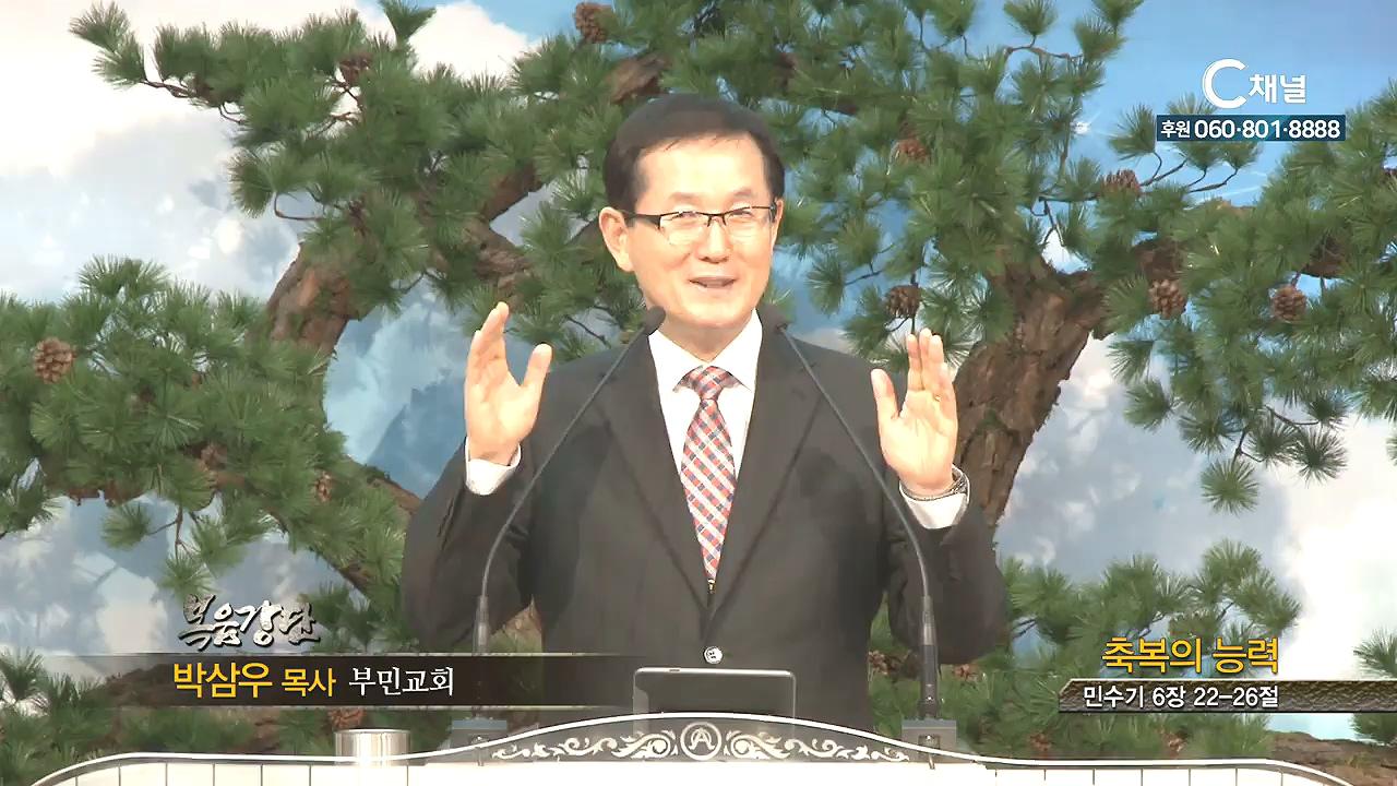 부민교회 박삼우 목사 - 축복의 능력