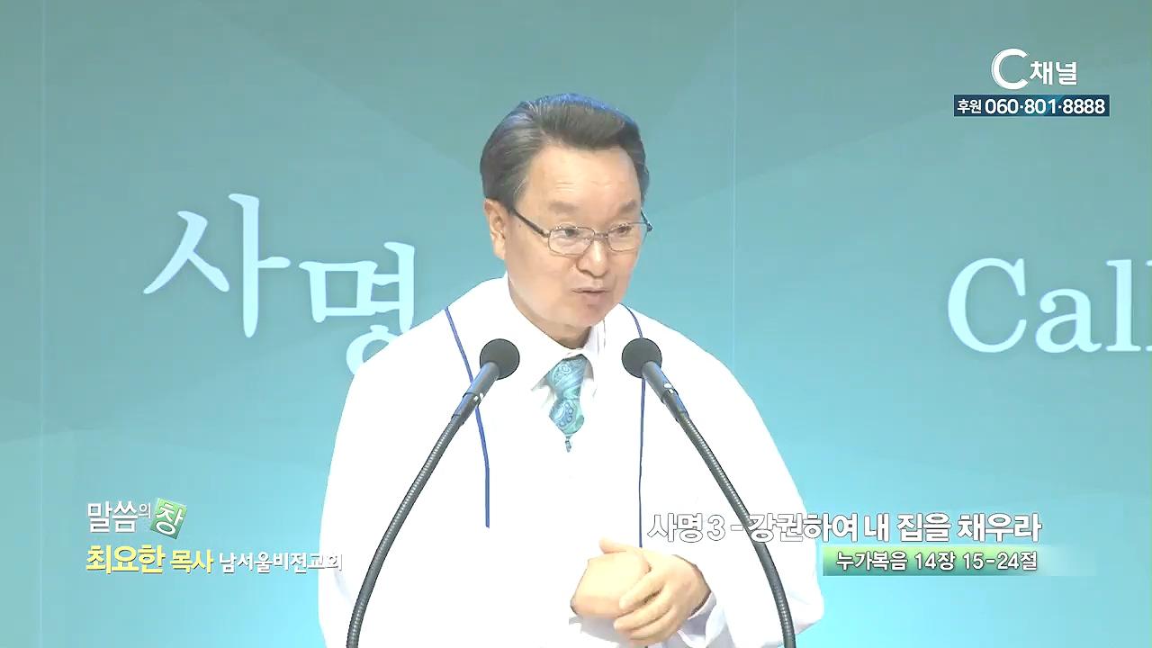 남서울비전교회 최요한 목사 - 사명 3 - 강권하여 내 집을 채우라