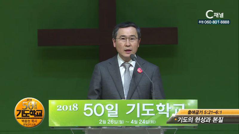 2018 50일 기도학교 9회 기도의 현상과 본질