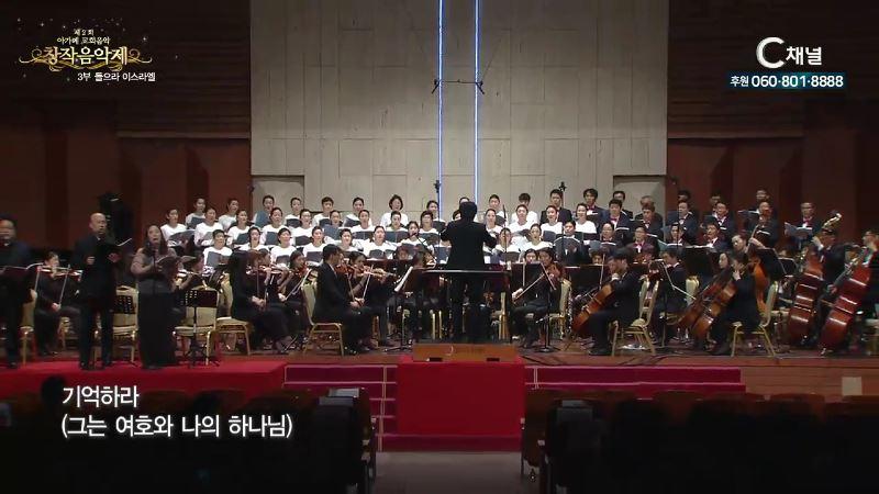 제2회 아가페 교회음악 창작음악제 3부