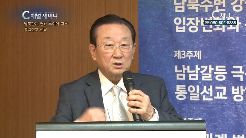 C채널 세미나 214회 남북관계 변화 추이에 따른 통일선교전략 - 양영식 박사