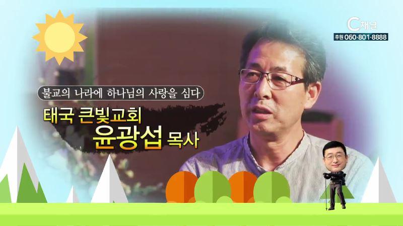 세계를 움직이는 힘! 한인 디아스포라를 만나다 98회 태국 윤광섭 목사