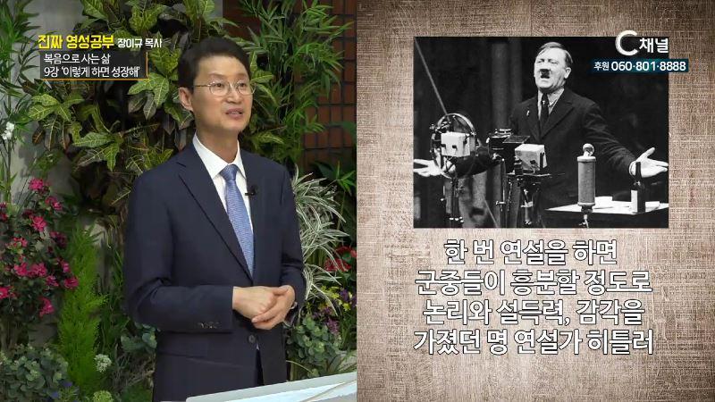 진짜 영성공부 19회 복음으로 사는 삶 : 이렇게 하면 성장해 - 장이규 목사 9강