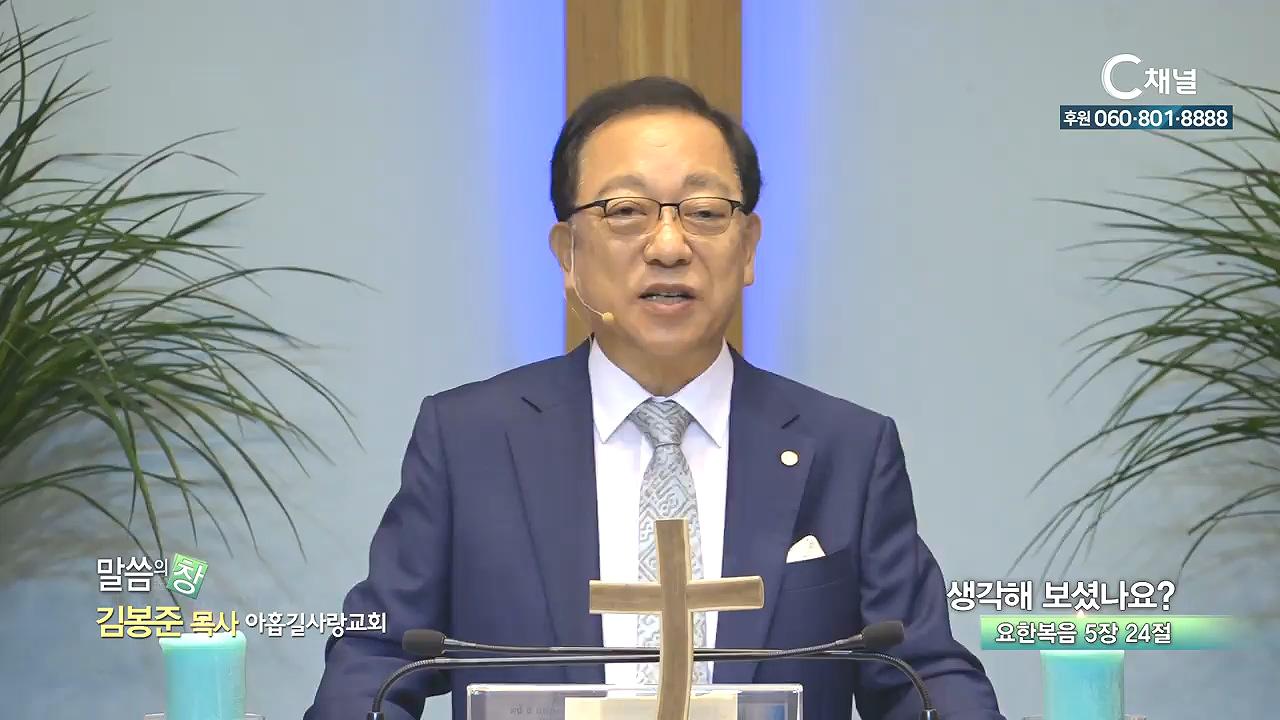 아홉길사랑교회 김봉준 목사 - 생각해 보셨나요?