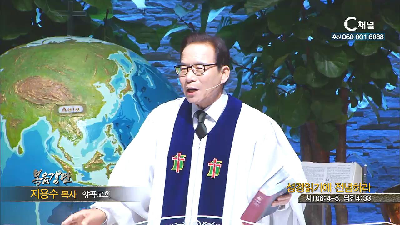양곡교회 지용수 목사 - 성경 읽기에 전념하라