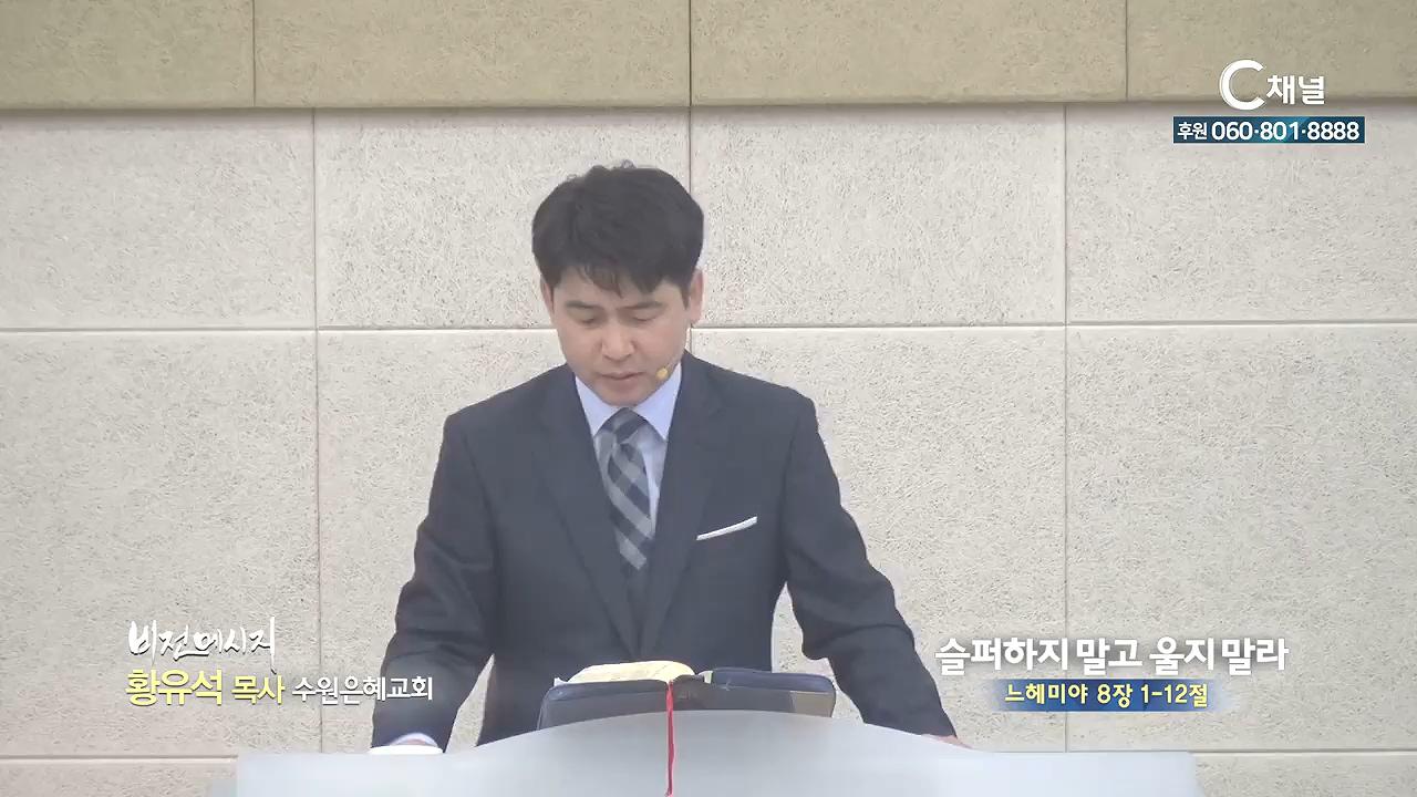 수원은혜교회 황유석 목사 - 슬퍼하지 말고 울지 말라