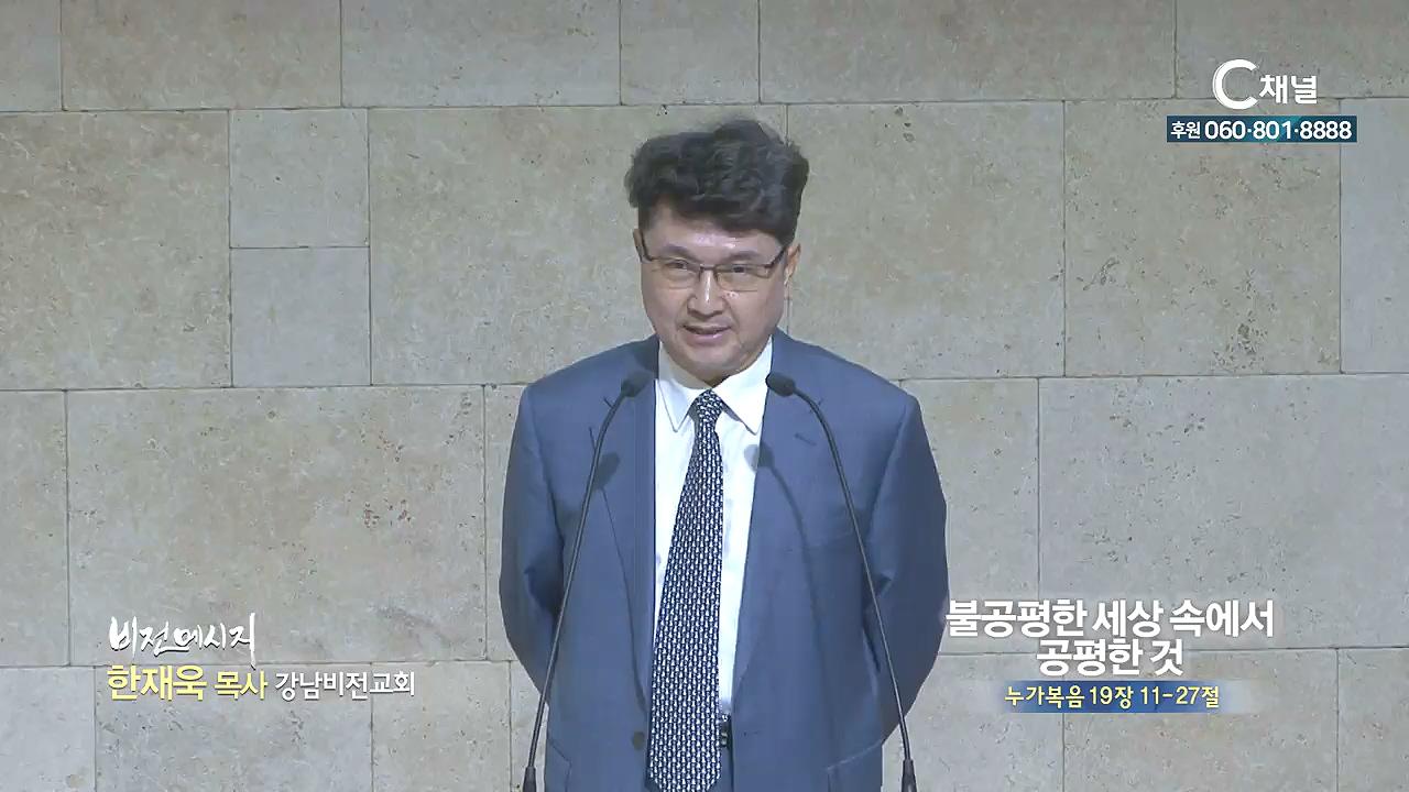 강남비전교회 한재욱 목사 - 불공평한 세상 속에서 공평한 것